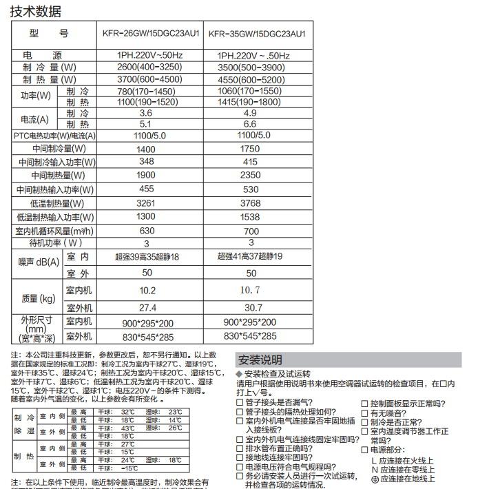 海尔kfr-35gw/15dgc23au1家用直流变频空调使用安装