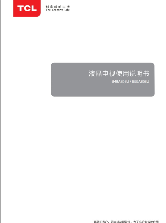 TCL王牌B55A858U液晶彩电使用说明书