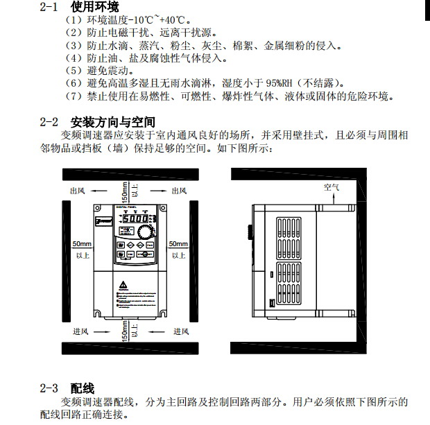 普传pi8100045g3变频器使用说明书