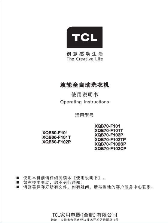 tcl王牌xqb60-f101洗衣机使用说明书