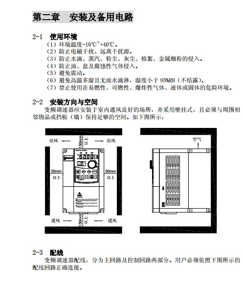 普传pi8100055g3变频器使用说明书