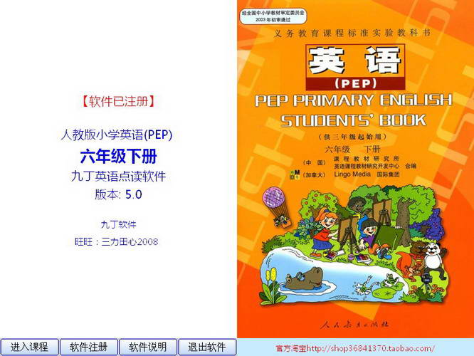 人教版pep小学英语九丁英语点读软件六年级下册