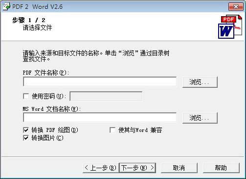 小巧pdf转换成word转换器