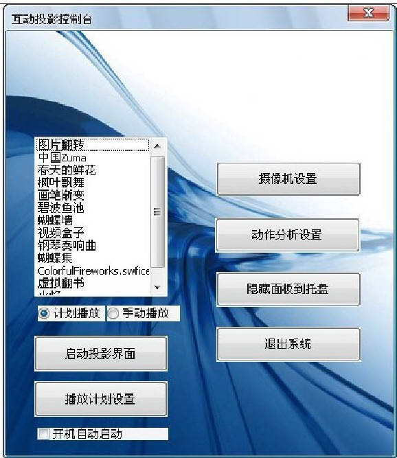 互动投影软件