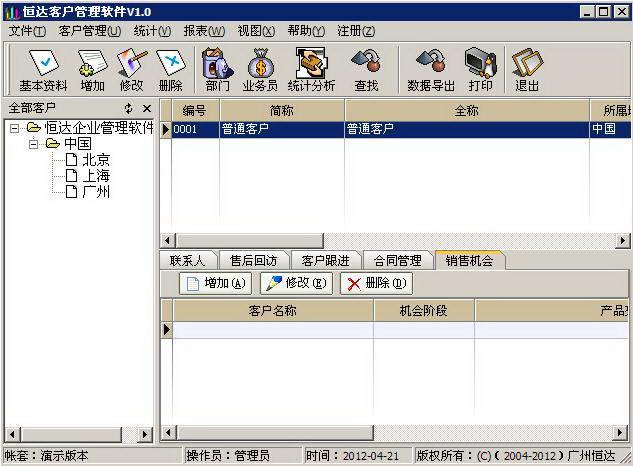 恒达客户管理软件