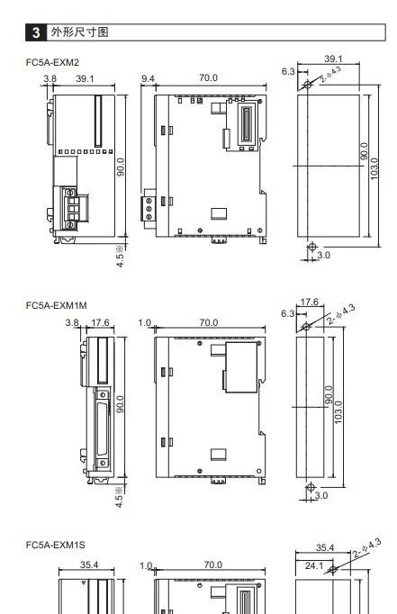 和泉FC5A-EXM1S型可编程控制器使用说明书