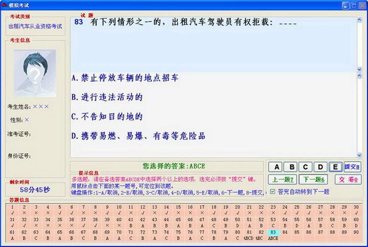 漳州市出租汽车驾驶员从业资格考试系统(区域科目版)