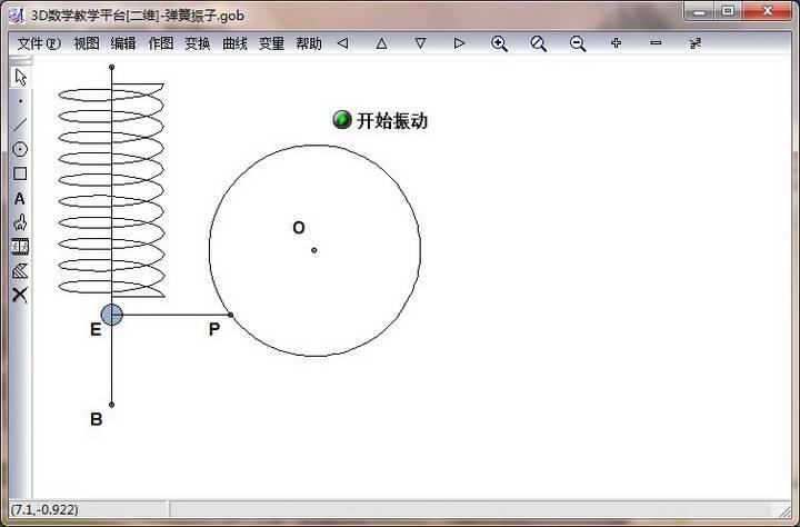 3D数学教学平台(三维几何画板math3d)