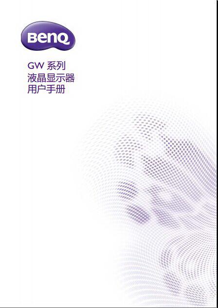 明基GW2260E液晶显示器使用说明书