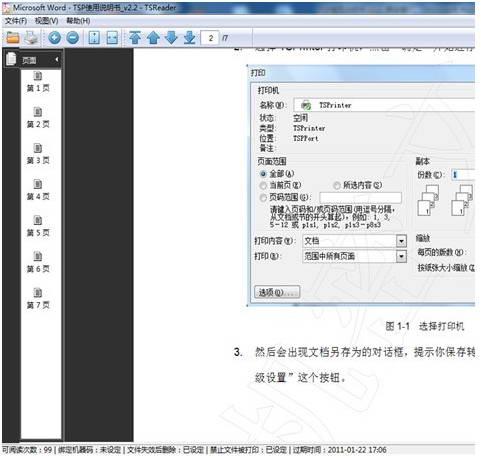 TSReader文件阅读器