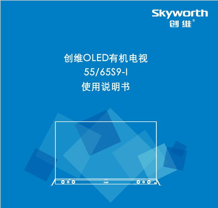 创维55S9-1液晶彩电使用说明书