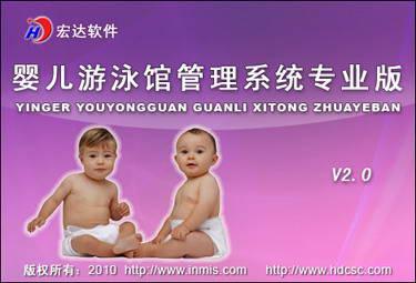 宏达婴儿游泳馆管理系统专业版