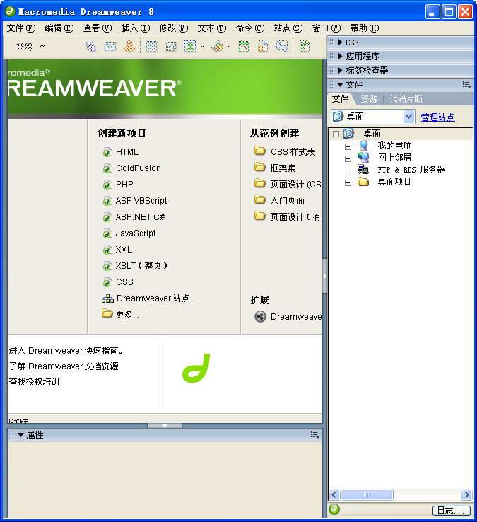 MacromediaDreamweaver