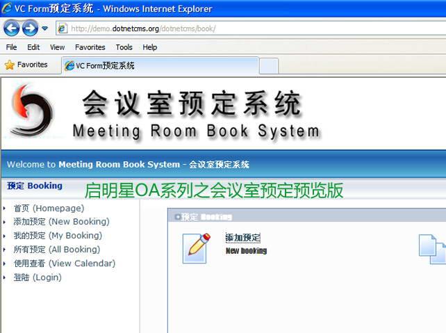 启明星会议室预定系统