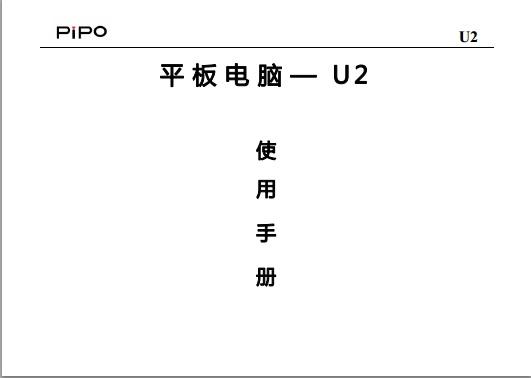 品铂U2平板电脑使用说明书