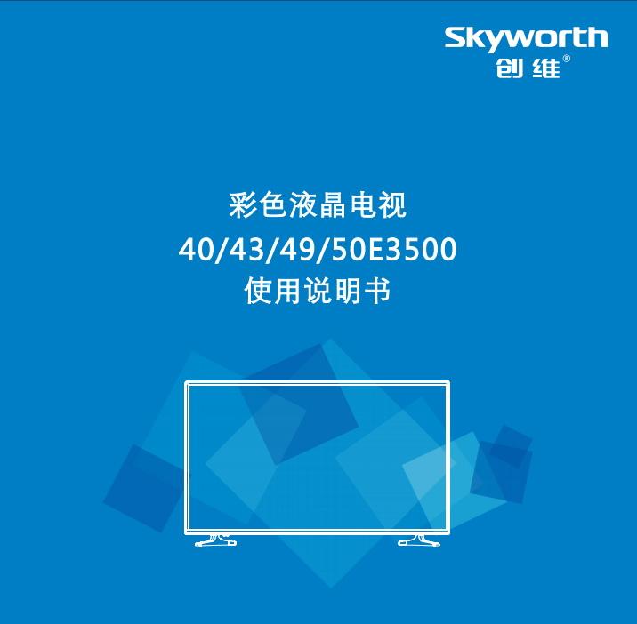 创维40E3500液晶彩电使用说明书