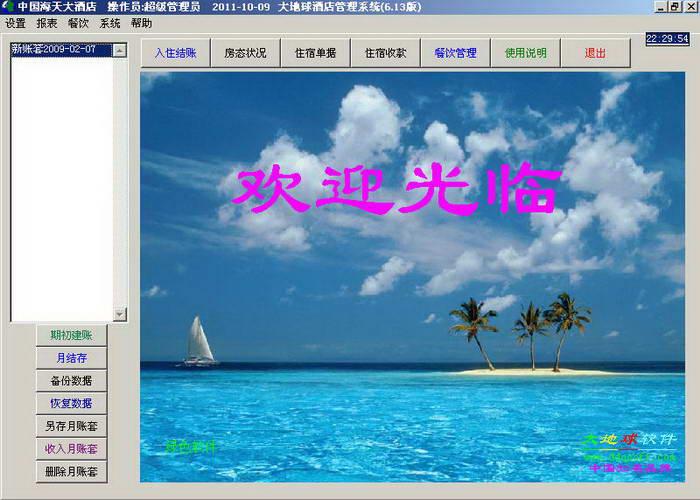 大地球酒店管理系统(无限网络版)