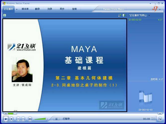 Maya 基础课程之建模篇-软件教程第二章 基础几何体建模