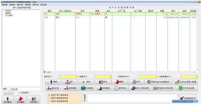 胜新通用固定资产及设备管理系统增强版网络版
