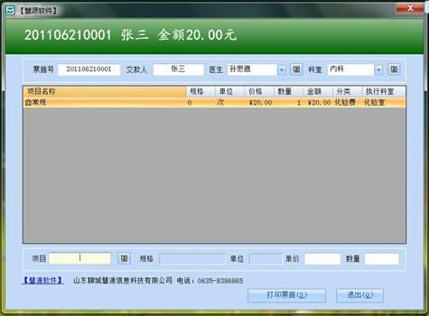 慧源医院软件单机版—门诊票据打印系统
