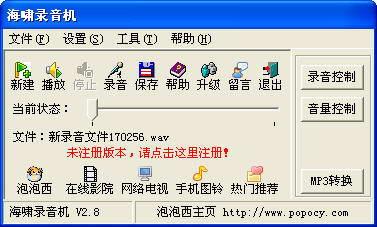 海啸录音机(MP3电脑录音软件)