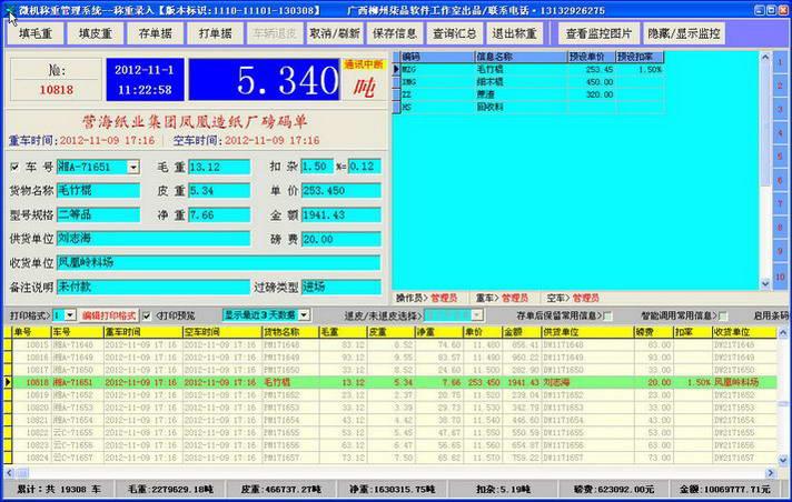 柒品通用微机(地磅汽车衡)称重管理软件