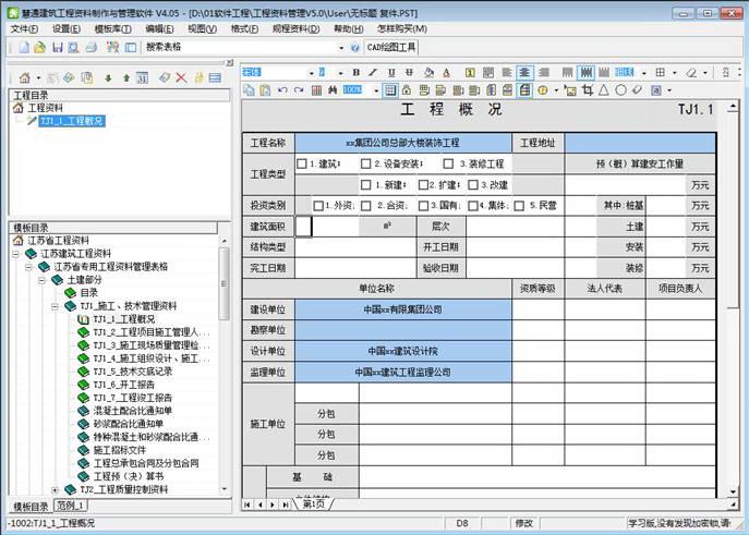 慧通建筑工程资料制作与管理软件-黑龙江版