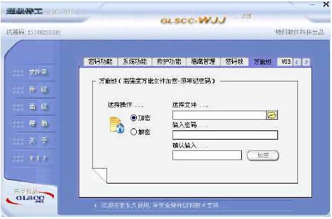 GLSCC-WJJ超级特工秘密文件夹