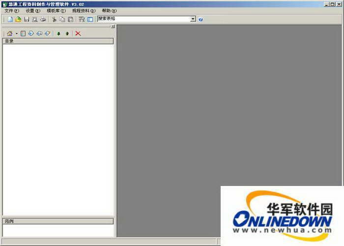 慧通建筑工程资料制作与管理软件-江苏版
