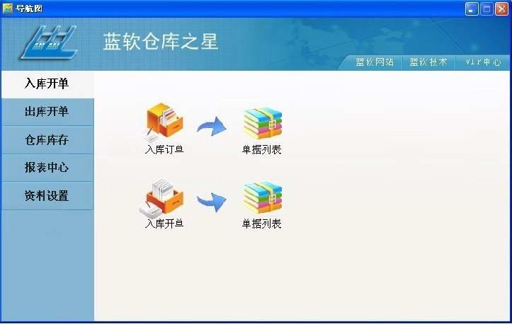 蓝软仓库管理软件