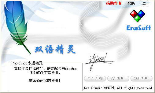 Adobe PhotoShop 双语精灵