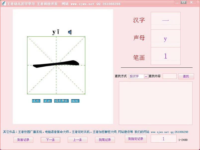 王者幼儿汉字学习