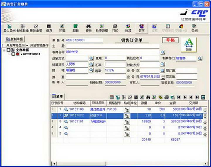 佳凡J-ERP管理系统(普及版)