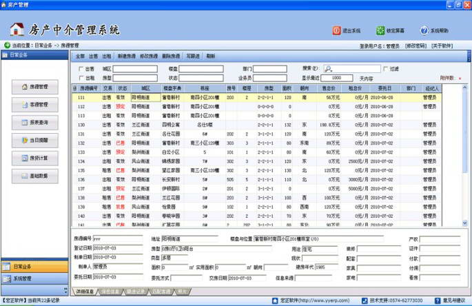 天意房产中介管理系统