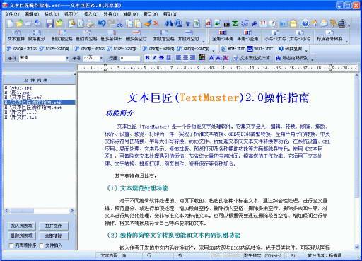 文本巨匠TextMaster