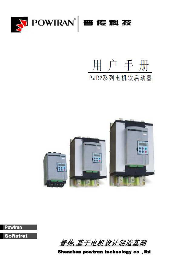 普传PJR2 015电机软启动器用户手册