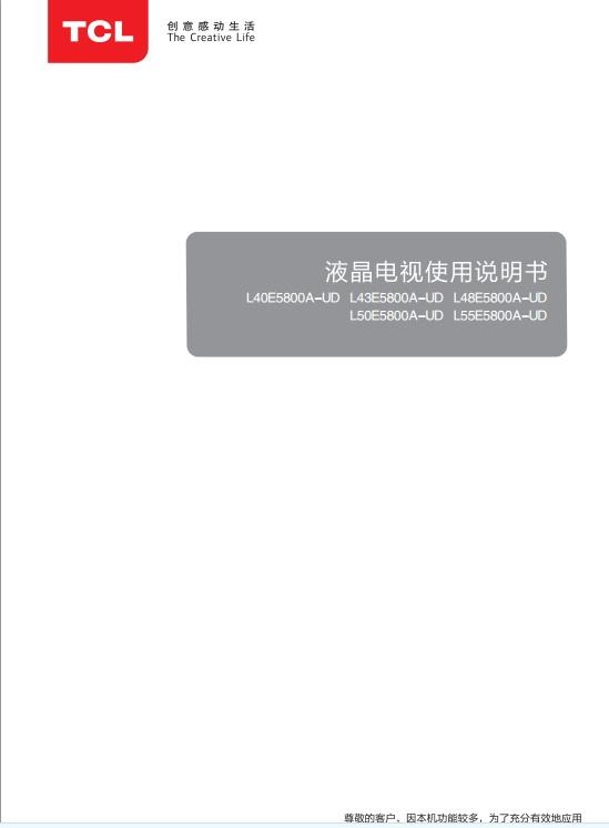 TCL王牌L40E5800A-UD液晶彩电使用说明书