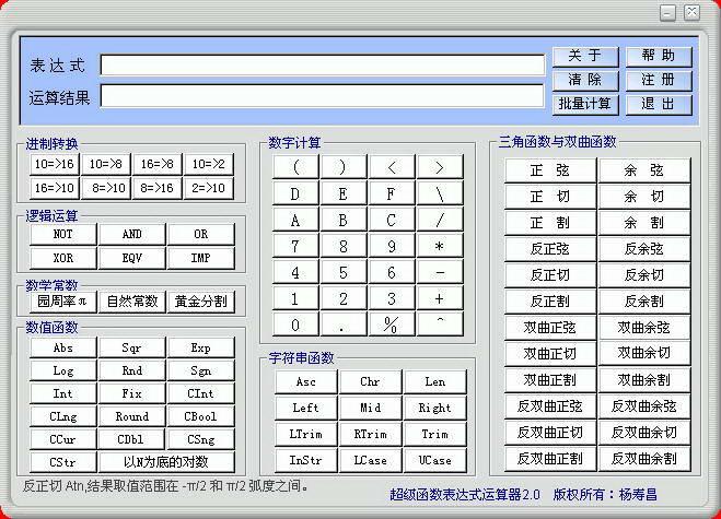 超级函数表达式运算器