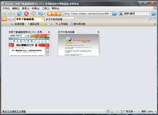 中易浏览器