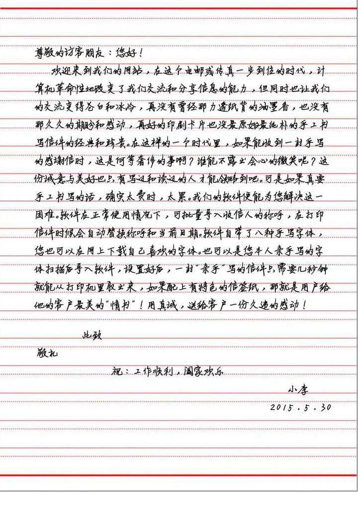 智康亲笔信
