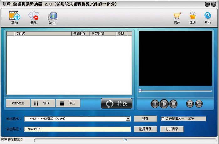 顶峰-全能视频转换器