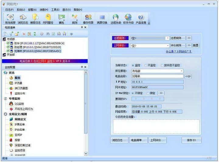 网路岗六代上网监控软件