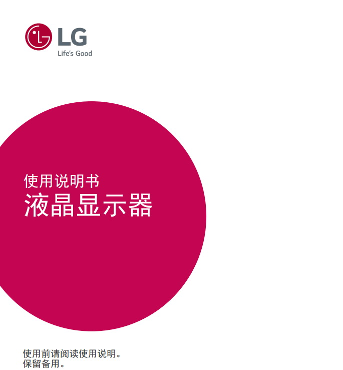 LG 34UC97液晶显示器使用说明书