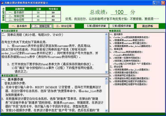 龙脉全国计算机等级考试二级VFP模拟评分系统