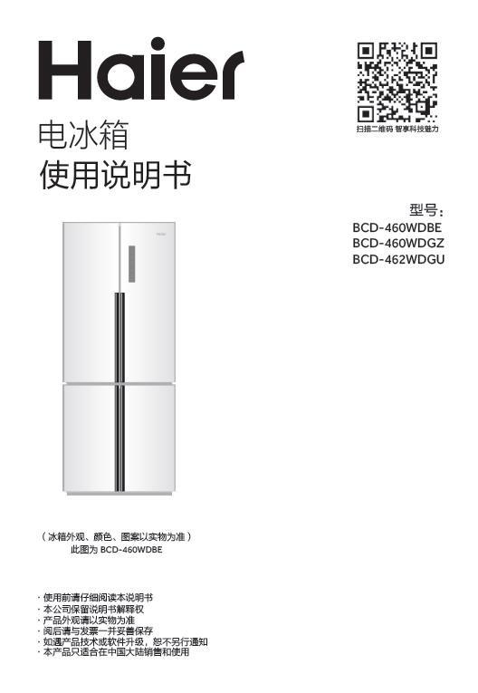 海尔BCD-462WDGU电冰箱使用说明书