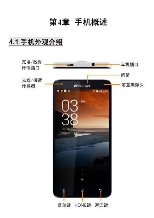 联想A780e手机使用说明书