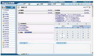 SuperCRM免费CRM客户管理系统