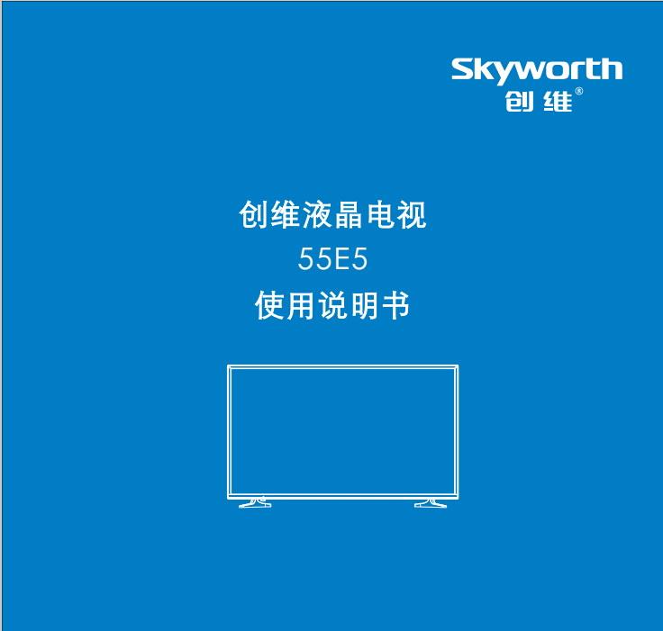 创维55E5液晶彩电使用说明书