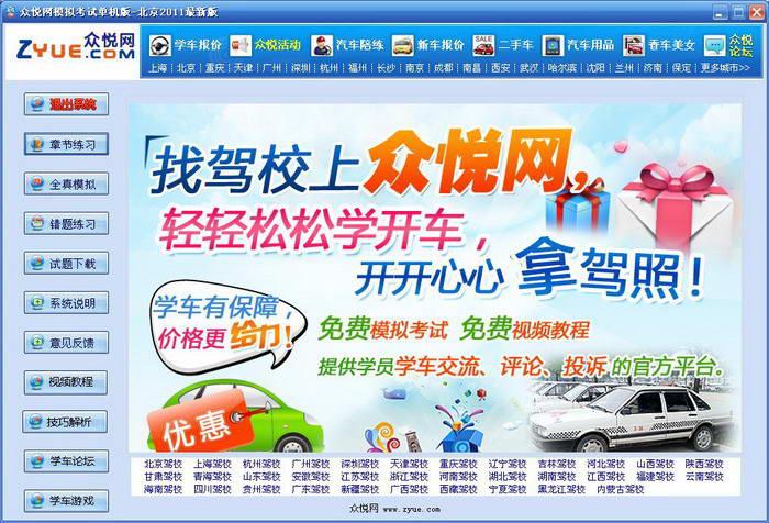 驾照模拟考试2011-北京