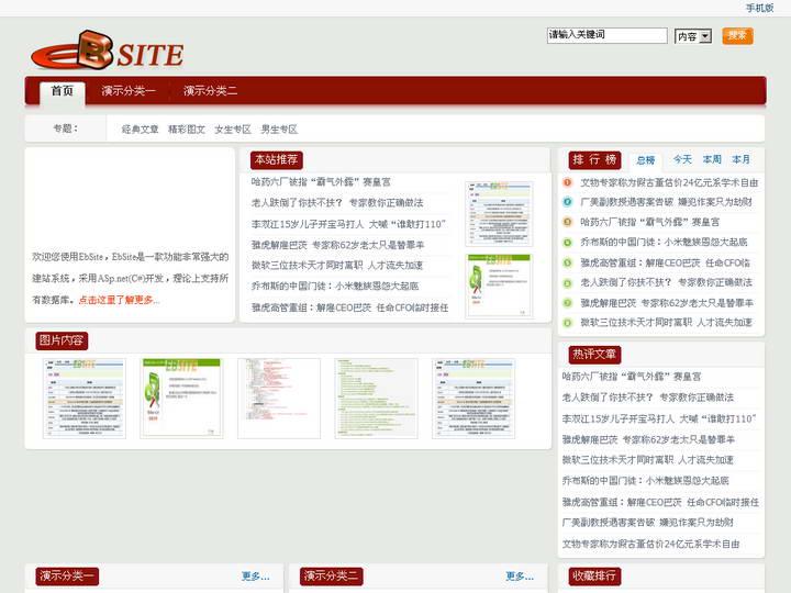eBSite 2.0(网站建设系统) 正式商业受权版